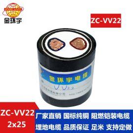 金环宇深圳品牌环保电力电缆ZC-VV22 2*25铠装电缆铜芯电缆