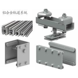 廠家供應鋁合金KBK軌道/鋁合金KBK柔性起重機/KBK組合式起重機