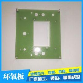 綠色環氧板/玻纖板加工 設備配套擋板 異型絕緣環氧板加工廠家