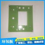 绿色环氧板/玻纤板加工 设备配套挡板 异型绝缘环氧板加工厂家