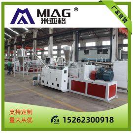 PVC双管挤出机生产设备 pvc管材挤出生产线塑料管材挤出生产线