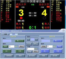 排球计时记分系统