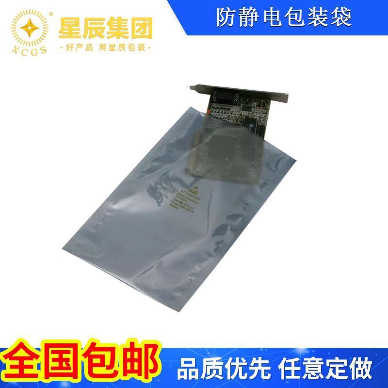 厂家定制静电袋平口袋灰色半透明防静电平口袋 线路板PCB版包装袋