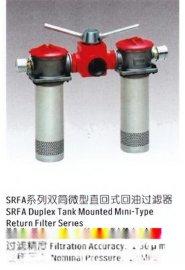 微型直回式回油过滤器-rfa