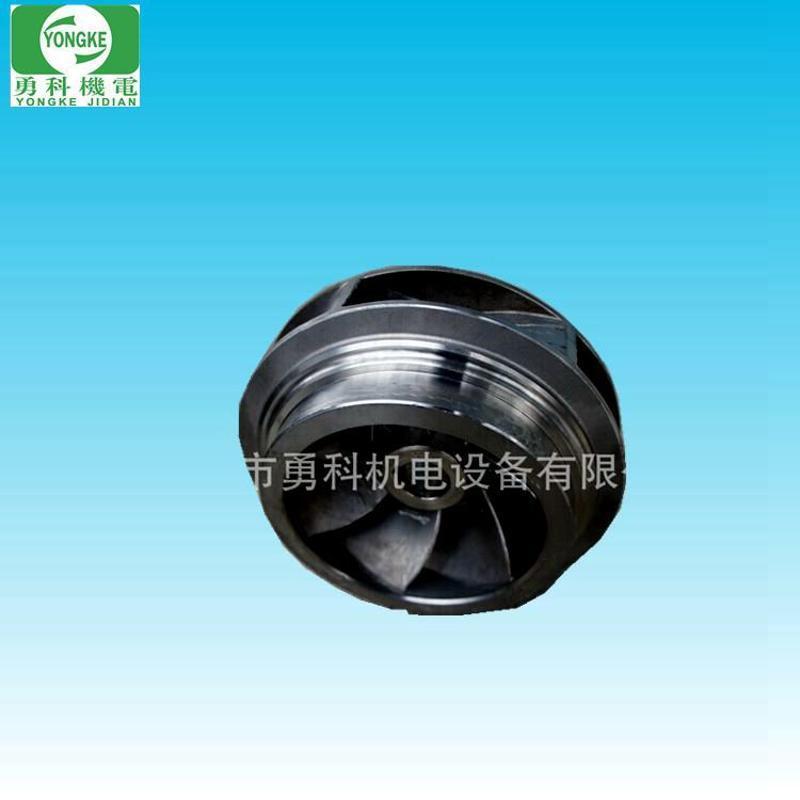 离心泵配件 单级离心泵叶轮 灰铸铁水泵叶轮
