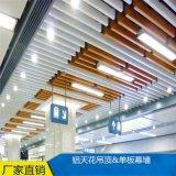 廣州美食城吊頂鋁方通 6米長內訂製條形鋁扣板天花裝飾