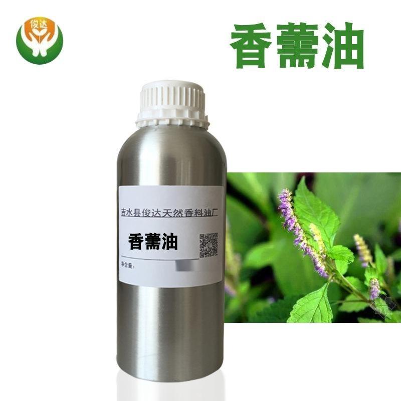 供应天然植物香薷油 别名香薷草油 植物香料油 香薷挥发油