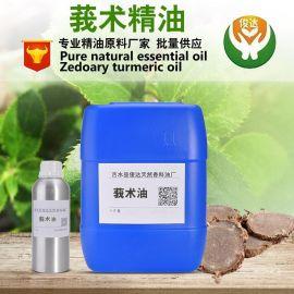 供應莪術精油 天然植物單方精油 莪術油 日用原料