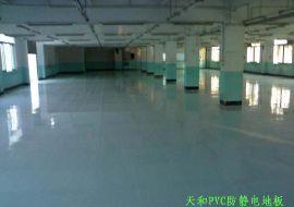 PVC防静电地板,ESD防护地坪