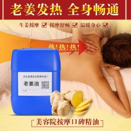 超臨界萃取老姜精油 護發 發熱美容院按摩刮痧老姜油