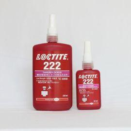 乐泰胶水222可手动拆卸螺纹锁固剂
