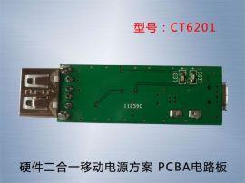 移动电源三合一ic芯片 CT6551线性1A充电IC 单节锂电方案