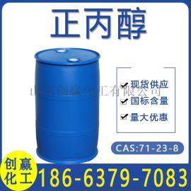 现供应正丙醇工业级 国标含量 **有机溶剂