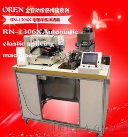 RN-1306X奥玲全自动橡筋拼接机 橡筋拼接