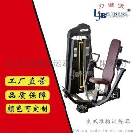 山东力健宝运动器材室内运动健身器械推肩