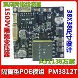 POE供電模組 (PM3812T)