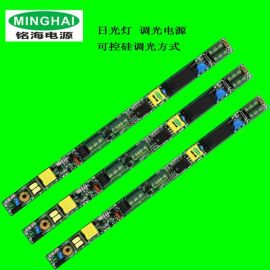 LEDT5. T8日光灯可控硅可调光电源 led开关电源 LED驱动电源**