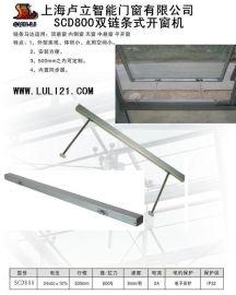 上海卢立生产智能双链条遥控开窗同步平开窗电机