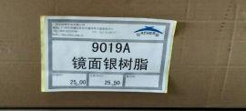 YS-9019A玻璃镜面银树脂