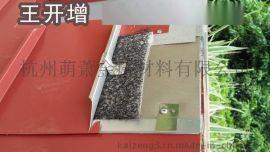 杭州萌萧   鄂州钛锌板25-430型