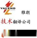 广州技术翻译公司首选广州雅朗 专业服务 信心保证