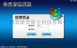 广州慧捷供应咖啡厅会员管理软件 咖啡厅积分管理系统 餐饮连锁会员软件