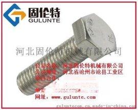 六角螺栓 M8外六角螺丝六角螺栓 外六角螺栓 外六角螺丝规格 国标M8外六角头螺栓