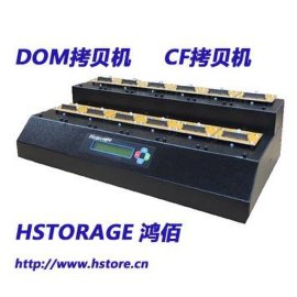 鸿佰HSTORAGE  CF拷贝机(MFD12)