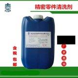 BW-801精密零件光亮清洗劑 精密設備不傷金屬清洗劑
