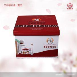 富晨三件装方盒_麦田_蛋糕盒