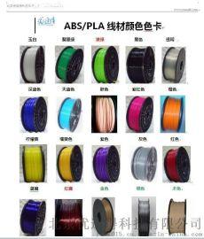 现货供应PLA3D打印机耗材