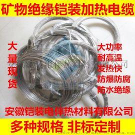 安徽铠装MI金属加热电缆,MI加热电缆,铠装伴热电缆,不锈钢发热电缆,MIHC电伴热丝,316电加热丝,不锈钢护套电加热带,矿物MI电缆,防爆伴热管线