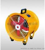 四川BYDF32隔爆型移動式多用風機廠家