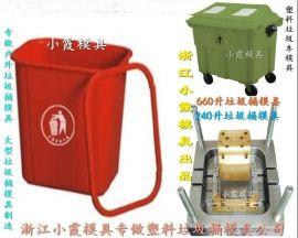 快模具制造 560升垃圾桶模具 1200升大型垃圾桶模具1100升大型垃圾桶模具公司