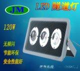 大功率LED隧道燈臺車燈高低壓120W室外燈投光燈暖白正白雙色可選
