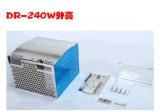 供应DR240W开关电源外壳