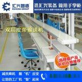 PVC皮帶流水線 雙層皮帶輸送線 輕小型皮帶輸送機