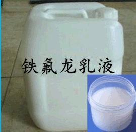 推荐PTFE白色乳液铁氟龙塑胶原料