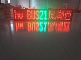 DeVe高亮-P8-10公交车LED电子路牌厂家直销