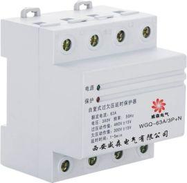 威森电气APD-40 自复式过欠压保护器王文娟18691808189