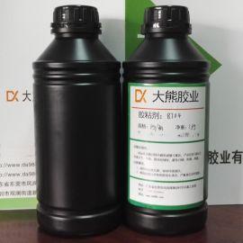 8704-8紫外线不发白PET胶水