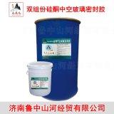 供应中空玻璃硅酮密封胶 永晟达S-600双组份 中性硅酮密封胶