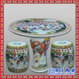景德鎮陶瓷桌凳定製批發 logo
