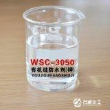 3050防水劑