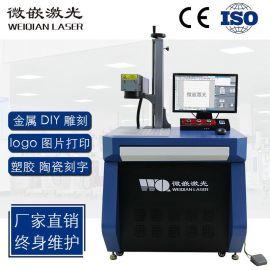 台式激光打标机光纤20W 芯片镭雕机 IC卡刻字机打码机 厂家供应