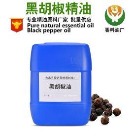供应天然植物精油 黑胡椒油 黑胡椒精油 Black Pepper Oil 香料油