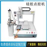 2600ML全自动硅胶点胶机设备深圳厂家定制