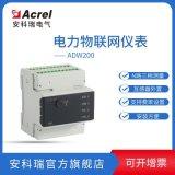 安科瑞多回路电力仪表ADW200-D16-4S 电能测量 谐波分析 历史电能