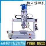 自动植入螺母机 螺丝机 械制造设备深圳厂家直销