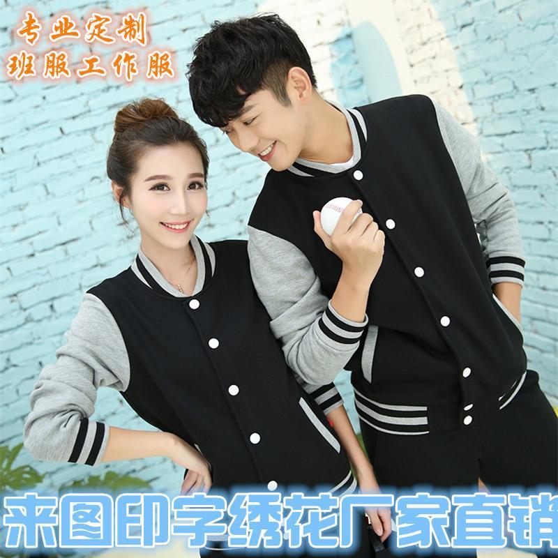 開衫外套棒球服工作服男女韓版長袖情侶衛衣班服定做企業店標logo